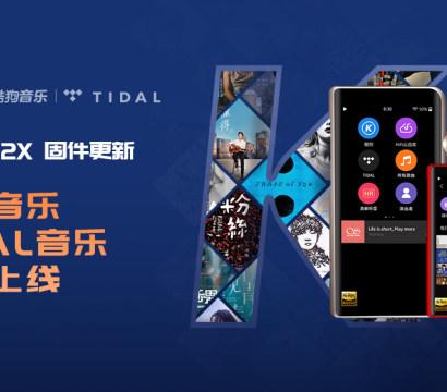 山灵M5s/M2X固件更新,酷狗音乐、TIDAL音乐全面上线。